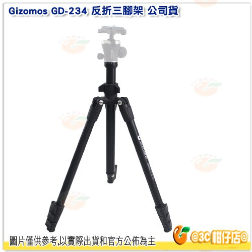 Gizomos GD-234 反折三腳架 公司貨 不含雲台 鋁合金 腳架 板扣式 承重8KG 另有 GD-234AK2