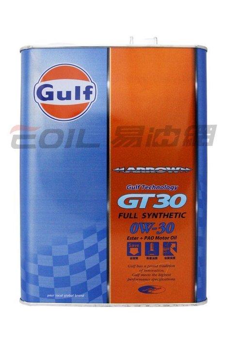 【易油網】 日本原裝 海灣 GULF ALLOW GT30 0W30 0w-30全合成機油 CAMRY