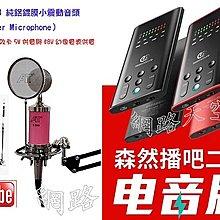 森然播吧 2 2代電音版送200元保護套+isk s500麥克風+桌面nb35支架 雙手機直播免電腦送166音效