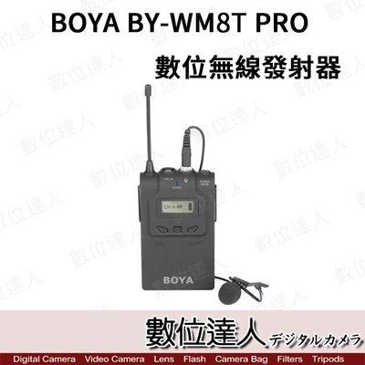 【數位達人】BOYA BY-WM8T PRO 數位無線發射器 / 發射器