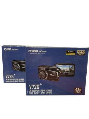 ABEE V72G【含安裝/ 附32G】SONY星光級/ GPS測速/ 行車記錄器/ F1.8/ 155度/ 停車監控 桃園市