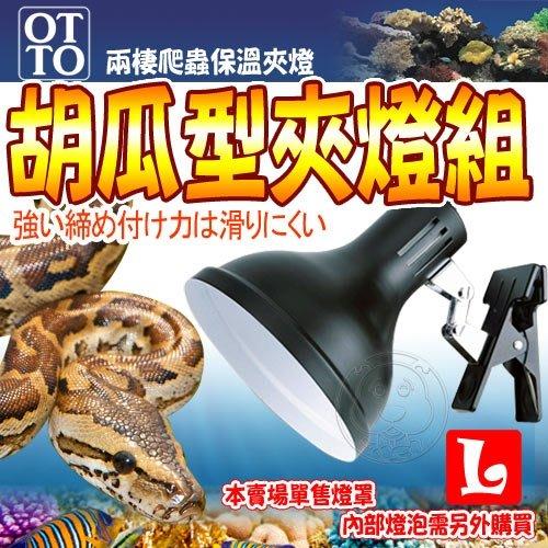 【??培菓寵物48H出貨??】(送購物金100元)台灣OTTO》兩棲爬蟲用品RTL-01M(大)胡瓜型夾燈附開關