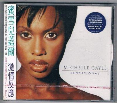 [鑫隆音樂]西洋CD-蜜雪兒蓋爾MICHELLE GAYLE:激情反應 (全新)/免競標
