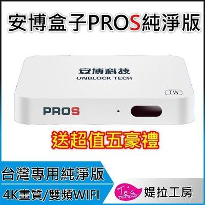 【贈豪禮 開發票 】安博盒子PROS 2G+32G台灣純淨版 旗艦規格 電視盒 機上盒 台灣公司貨