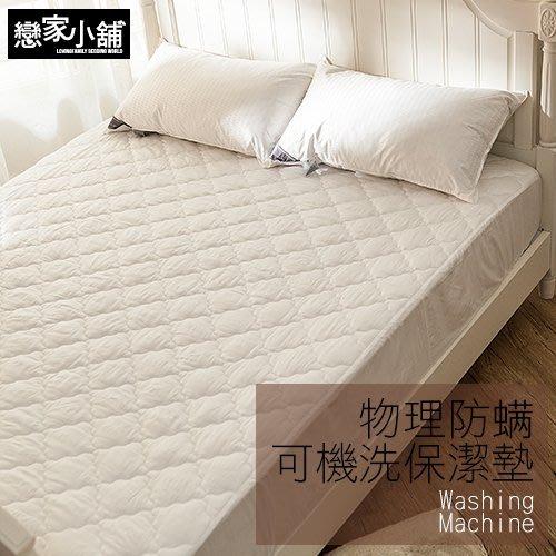 保潔墊 / 床包式 雙人特大【樂芙物理性防螨保潔墊】抗菌防螨處理  戀家小舖台灣製造AGB500