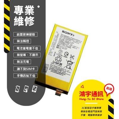 高雄『鴻宇通訊』SONY XA Ultra F3215 內置電池 自動關機/電池膨脹/無法充電  高雄現場手機維修