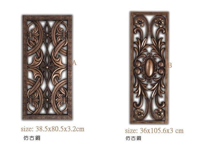 PU 門片/ 傳統 木雕藝術/藝術裝飾件/窗花/裝飾壁飾 鏤空 雕花 掛飾 仿雕刻 古銅色