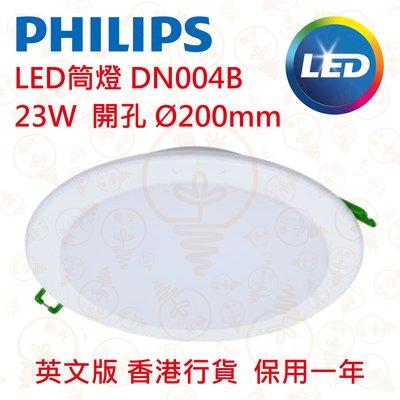 PHILIPS 飛利浦 DN004B LED20 23W 薄筒燈 實店經營 香港行貨 保用一年 買兩個$280  買五個9折  25個85折