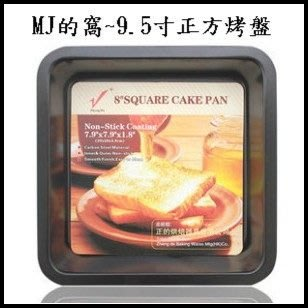 正的9.5寸不沾正方型蛋糕模 正方形烤盤 燒烤盤 27.5*27.5CM~MJ的窩~