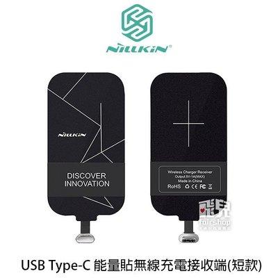 【飛兒】NILLKIN USB Type-C 能量貼 無線充電 接收端 無線感應貼片 無線充電 短款 (K)