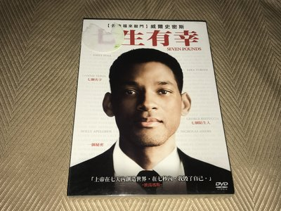 【李歐的二手洋片】幾乎全新外紙盒裝銷售版 威爾史密斯 七生有幸 DVD 下標=結標
