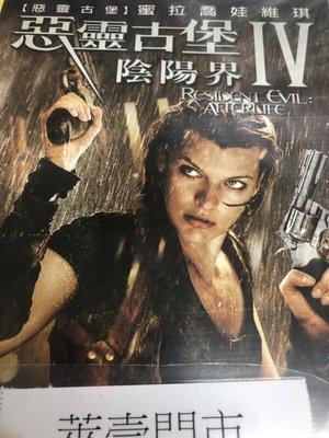 萊壹@54873 DVD 有海報【惡靈古堡陰陽界】全賣場台灣地區正版片