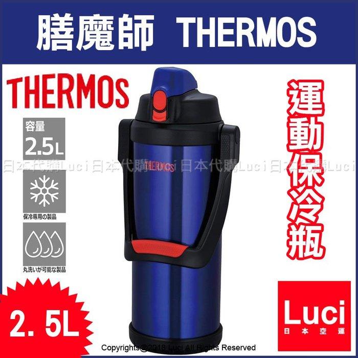 金屬藍 THERMOS 膳魔師 水壺 運動保冷瓶 2.5L FFO-2501 真空斷熱 LUCI日本代購
