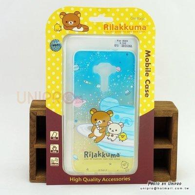 【UNIPRO】華碩 ZenFone3 5.5吋 ZE552KL 星空拉拉熊 TPU 手機殼 軟殼