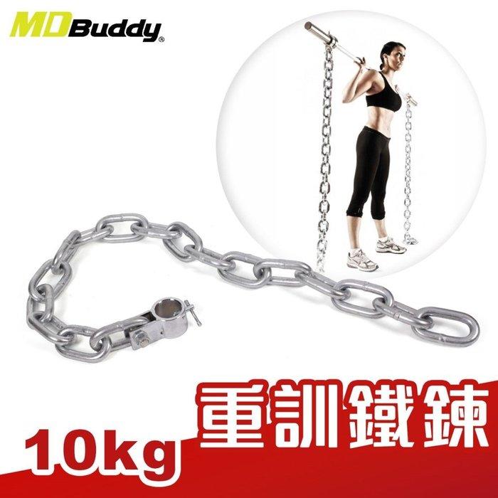 MDBuddy 重訓鐵鍊 10KG (訓練 槓鈴 硬舉 健身【99301706】≡排汗專家≡
