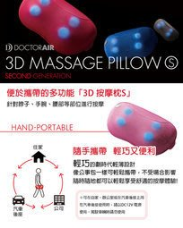 DOCTOR AIR MP-001 MP001 按摩枕 促銷活動【買一送一】