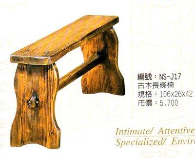 南方松長板凳 椅凳 餐椅子 材質紋理有層次 較其他木質堅韌耐碰撞風雨 常為戶外庭院使用