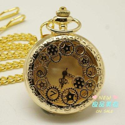 懷錶 翻蓋齒輪電鑽懷錶復古毛衣鍊條陀錶男女學生個性鏤空掛錶 3色【轉角屋】