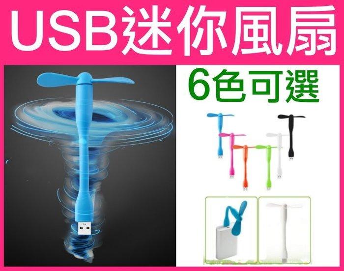 【傻瓜批發】usb迷你風扇 6色可選 隨身風扇 USB風扇 軟管迷你小風扇 行動電源風扇 筆電散熱墊 板橋可自取