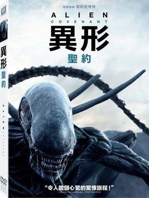 合友唱片 面交 自取 異形:聖約 Alien: Covenant DVD