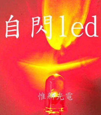 B4A20 5mm LED 紅色 自動閃爍 自動閃爍led 氣氛燈 警示燈 爆亮度 煞車燈 工廠價 1顆1.5元 小燈