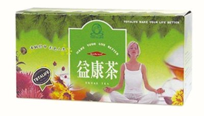 益康茶買十盒送一盒