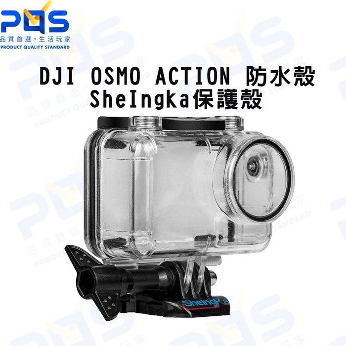 預購 DJI OSMO ACTION 防水殼 40米防水 SheIngka保護殼 潛水 浮潛 游泳 拍攝周邊 台南PQS