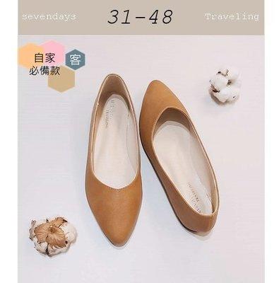 大尺碼女鞋小尺碼女鞋獨家款尖頭擦色質感平底鞋包鞋娃娃鞋棕色(31-48)現貨#七日旅行