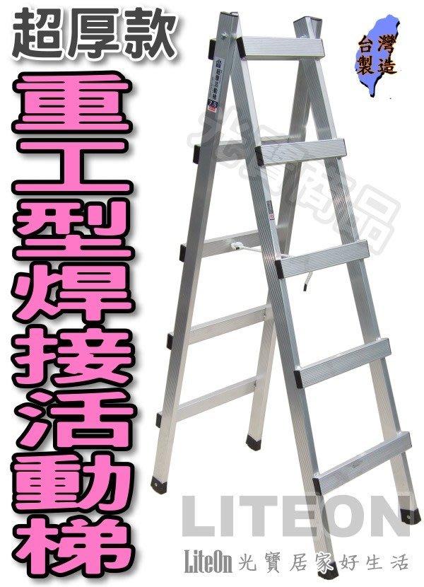 光寶活動梯 8尺 油漆梯 八尺 行走梯 工業消防安全 工作梯 水電土木裝潢修繕 承重160kg 鋁梯子 木梯 台灣製造