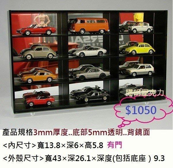 壓克力汽車收藏盒