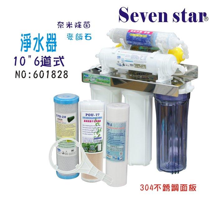 淨水器6道過濾器304不銹鋼鵝頸龍頭貨號601828【Seven star淨水網】