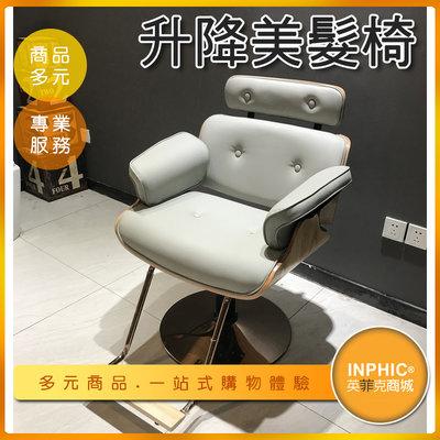 INPHIC-旋轉式升降美髮椅理髮椅 實木剪髮椅 髮廊理髮廳-INGB012104A
