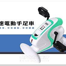 電動調速遙控有氧健身車/ 手足車YL-828 【1313健康館】超大LCD液晶顯示!(另有搖擺機.倒立機.踏步機)