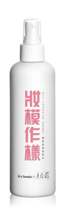 台塑生醫  Dr's Formula 510 妝模作樣 順髮保濕香氛水250ml /瓶 今日特價