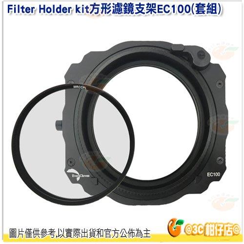 (套組) EverChrom Filter Holder kit EC100 方形濾鏡支架 公司貨