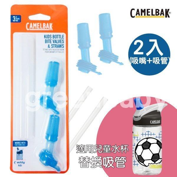 【綠寶貝】美國代購 100%正品保證 Camelbak 兒童彈跳運動水瓶400ml 吸管替換組 2吸嘴+2吸管