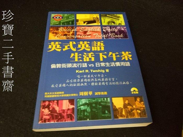【珍寶二手書齋FA18】《英式英語生活下午茶(2CD)》ISBN:9575323106│眾文│林美智 泛黃有劃記