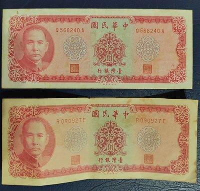 1969年10元紙鈔-民國58年拾圓(A記&無記)