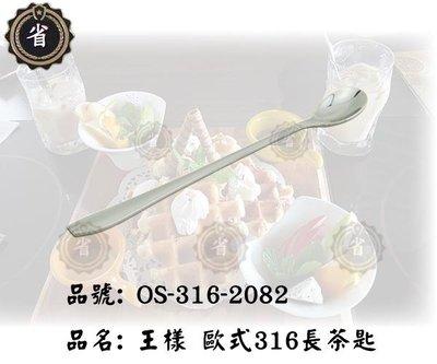 ~省錢王~ 王樣 歐式 長茶匙 OS-316-2082 316不鏽鋼 不銹鋼餐具 餐匙 餐具 湯匙 廚房 茶匙
