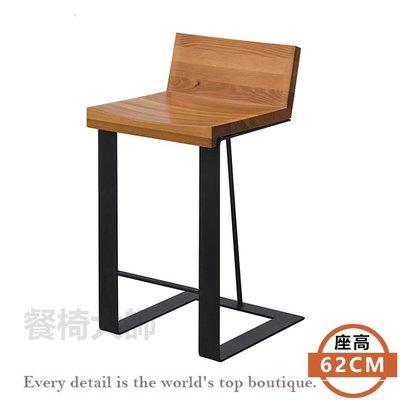 吧台椅 中島椅【001482B2】工業風 吧椅 吧檯椅 高腳椅 商空用椅 北歐餐椅 椅子 餐桌椅【量大可議】=餐椅大師