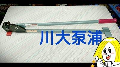 """【川大泵浦】日本原裝 MCC 3/8"""" 螺絲 螺桿 牙條 切斷器!!! 冷氣空調.消防配管必備品 AB-3W 免運費"""