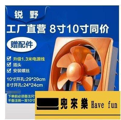排風扇廚房油煙8寸10寸百葉窗式排氣扇換氣扇衛生間抽風機 220V 交換禮物  YYS全館免運九折優惠【兜來樂】