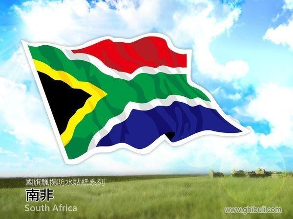 【衝浪小胖】南非國旗飄揚貼紙/汽車/機車/抗UV/防水/3C產品/South Africa/各國均有販售