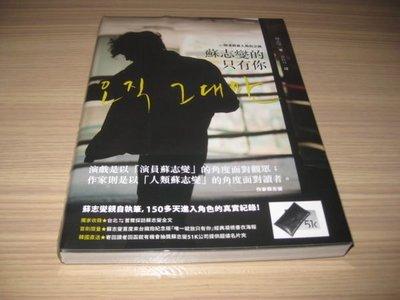 全新 《 蘇志燮的只有你:一個演員進入角色之路 》蘇志燮親自執筆..