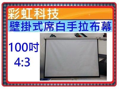 彩虹科技~ 100吋 4:3 壁掛式席白手拉投影機布幕 80*60 ...另售 87.5吋 EB-X03 X03 X18