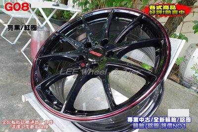 小李輪胎 耀麒 G08 15吋5孔114.3 鋁圈 特價 歡迎詢價 豐田 三菱 本田 日產 福特 現代 馬自達