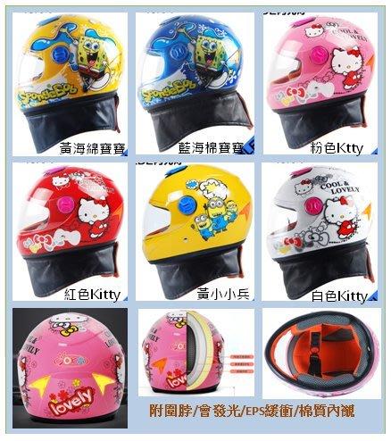 [酷樂精品]兒童全罩安全帽 附LED發光燈片 還送禦寒圍脖 多層保護設計(海棉寶寶 Kitty 派大星 小小兵)