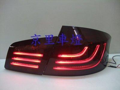 京里車燈專網 寶馬 BMW F10 10 11 12 13年 尾燈 紅黑 LED 導光 光柱 光條