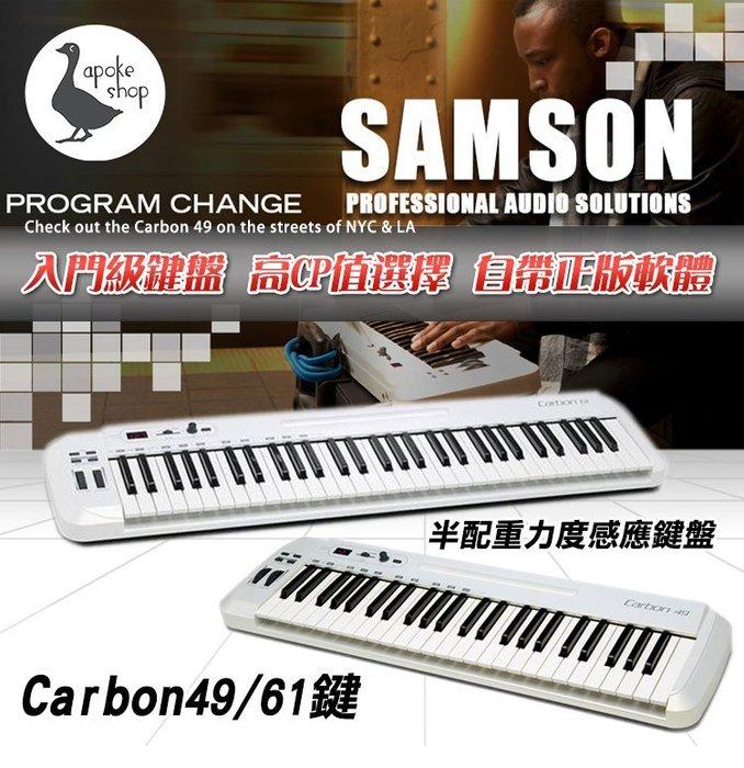 SAMSON Carbon 61鍵 USB 隨插即用 iPad MIDI鍵盤 電子琴 電鋼琴 手捲鋼琴 49鍵 攜帶式