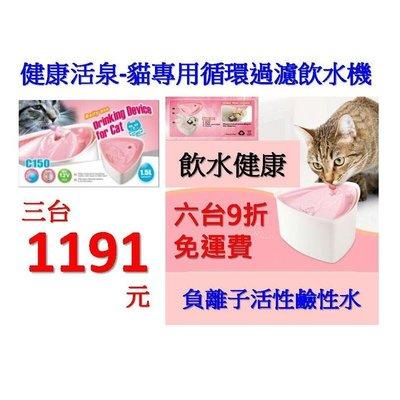 【億品會/活水機】寵物 貓 毛小孩 專用鹼性水活水循環 飲水機 3台999